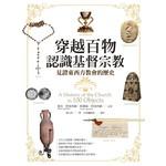 光啟文化 Kuangchi Cultural Group 穿越百物認識基督宗教:見證東西方教會的歷史