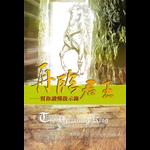 改革宗 Reformation Translation Fellowship Press 再臨君王:幫你讀懂啟示錄