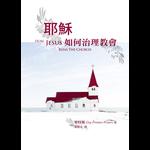 改革宗 Reformation Translation Fellowship Press 耶穌如何治理教會