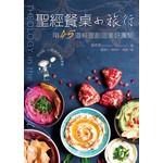 校園書房 Campus Books 聖經餐桌小旅行:用45道料理創造美好團契
