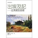 校園書房 Campus Books 聖經信息系列:出埃及記--從異鄉到家鄉