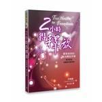 天恩 Grace Publishing House 2小時得釋放:簡易有效的醫治釋放手冊