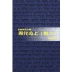 天道書樓 Tien Dao Publishing House 天道聖經註釋:歷代志上(卷二)