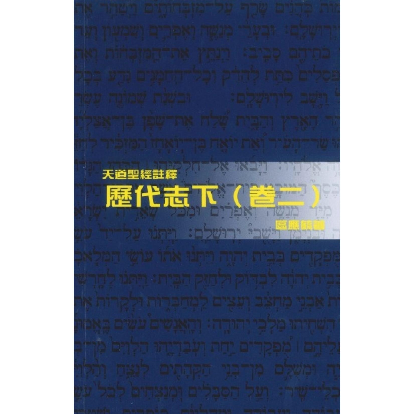 天道書樓 Tien Dao Publishing House 天道聖經註釋:歷代志下(卷二)