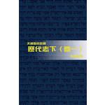 天道書樓 Tien Dao Publishing House 天道聖經註釋:歷代志下(卷一)