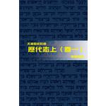 天道書樓 Tien Dao Publishing House 天道聖經註釋:歷代志上(卷一)