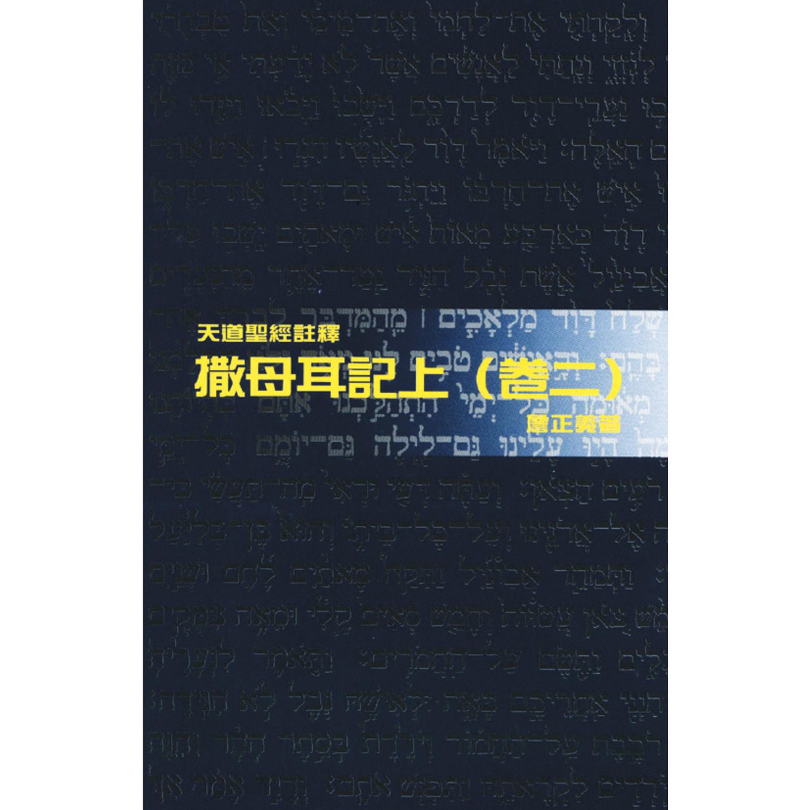 天道書樓 Tien Dao Publishing House 天道聖經註釋:撒母耳記上(卷二)
