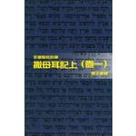 天道書樓 Tien Dao Publishing House 天道聖經註釋:撒母耳記上(卷一)