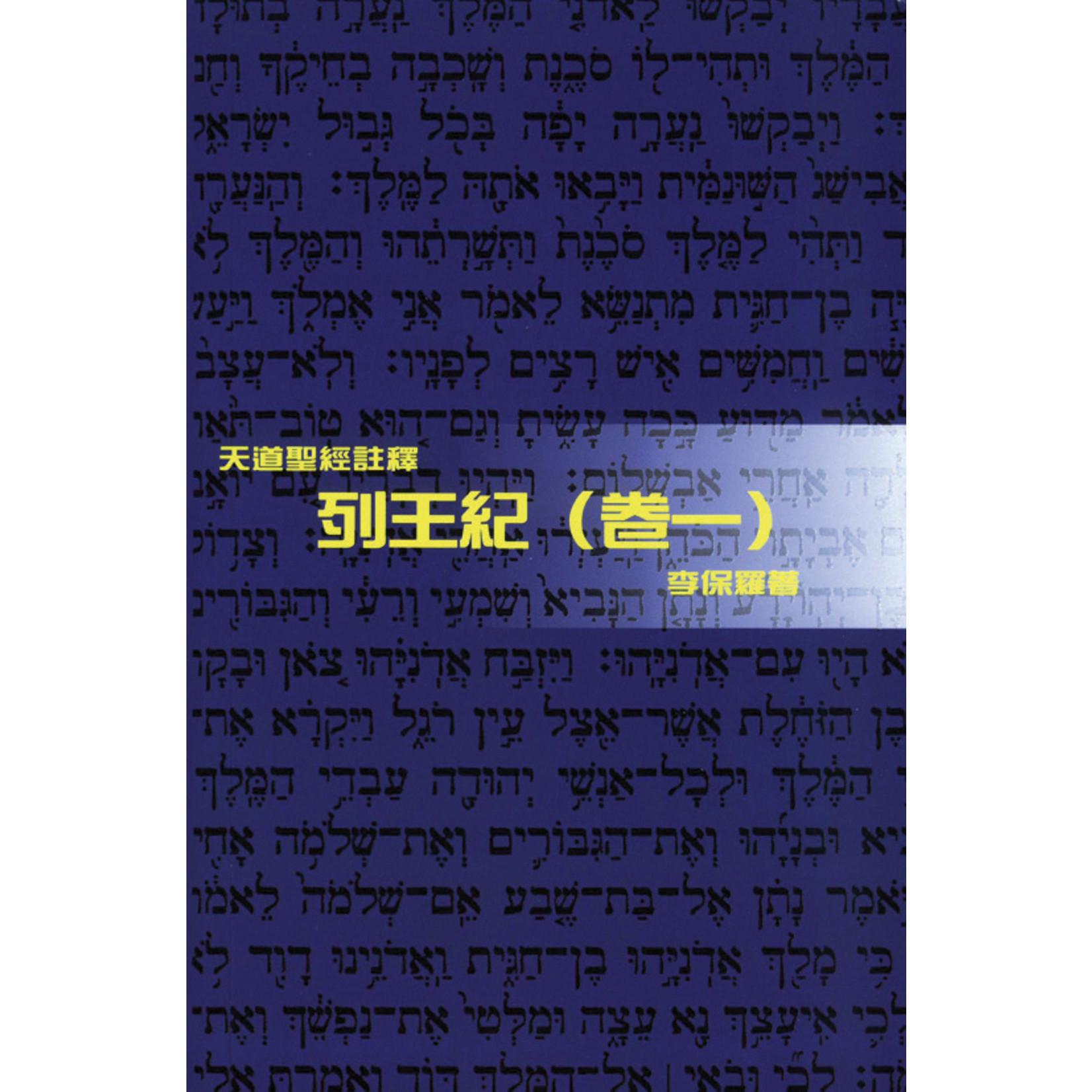 天道書樓 Tien Dao Publishing House 天道聖經註釋:列王紀(卷一)