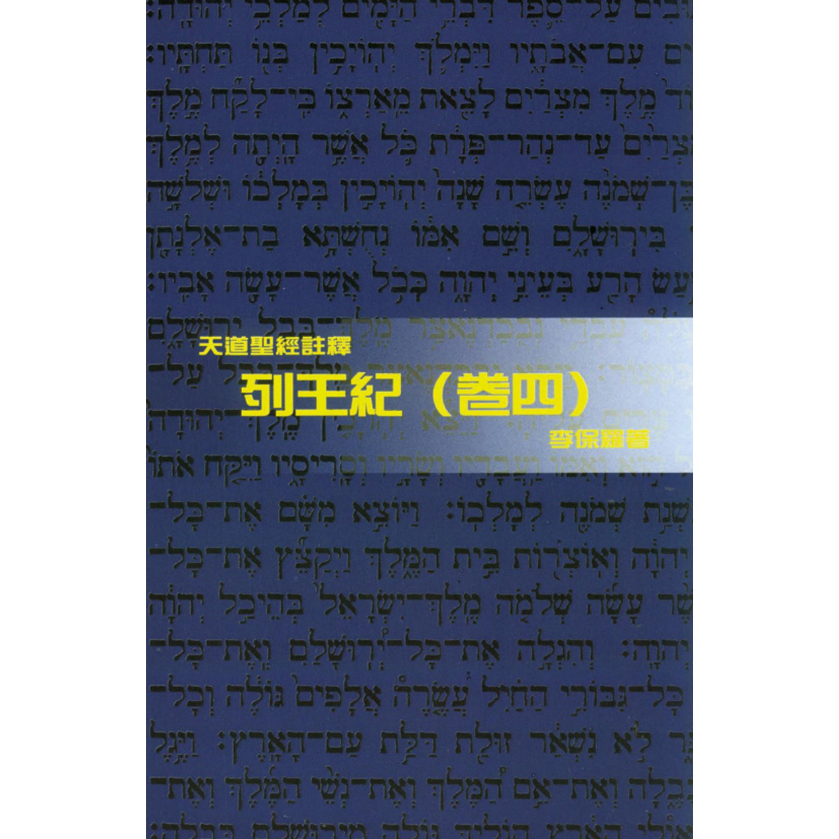 天道書樓 Tien Dao Publishing House 天道聖經註釋:列王紀(卷四)