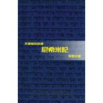 天道書樓 Tien Dao Publishing House 天道聖經註釋:尼希米記