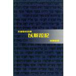 天道書樓 Tien Dao Publishing House 天道聖經註釋:以斯拉記