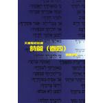 天道書樓 Tien Dao Publishing House 天道聖經註釋:詩篇(卷四)