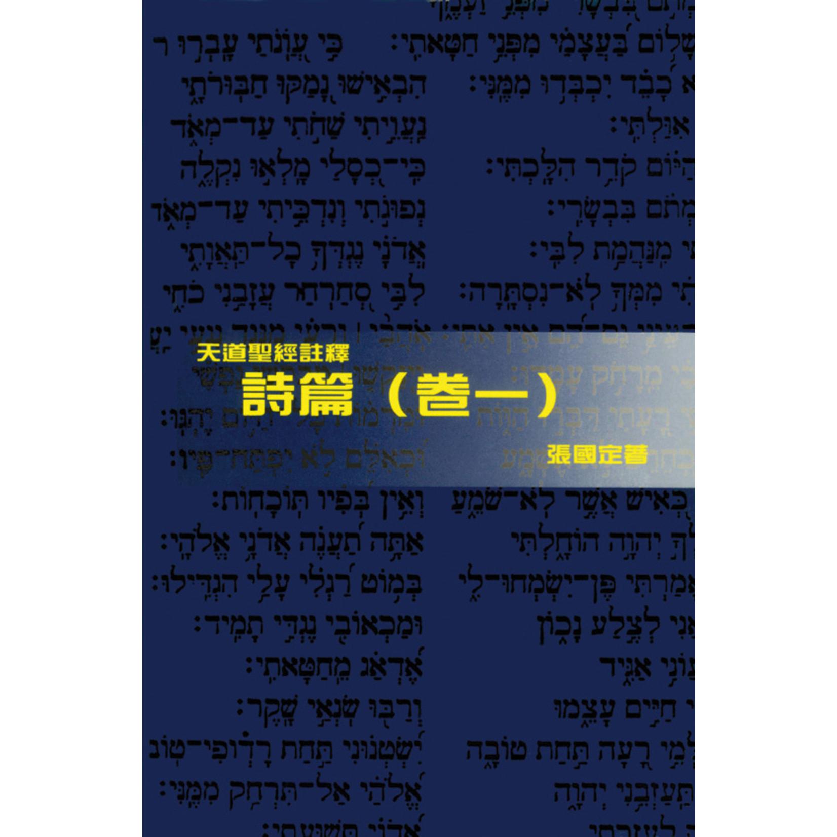天道書樓 Tien Dao Publishing House 天道聖經註釋:詩篇(卷一)