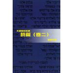 天道書樓 Tien Dao Publishing House 天道聖經註釋:詩篇(卷二)