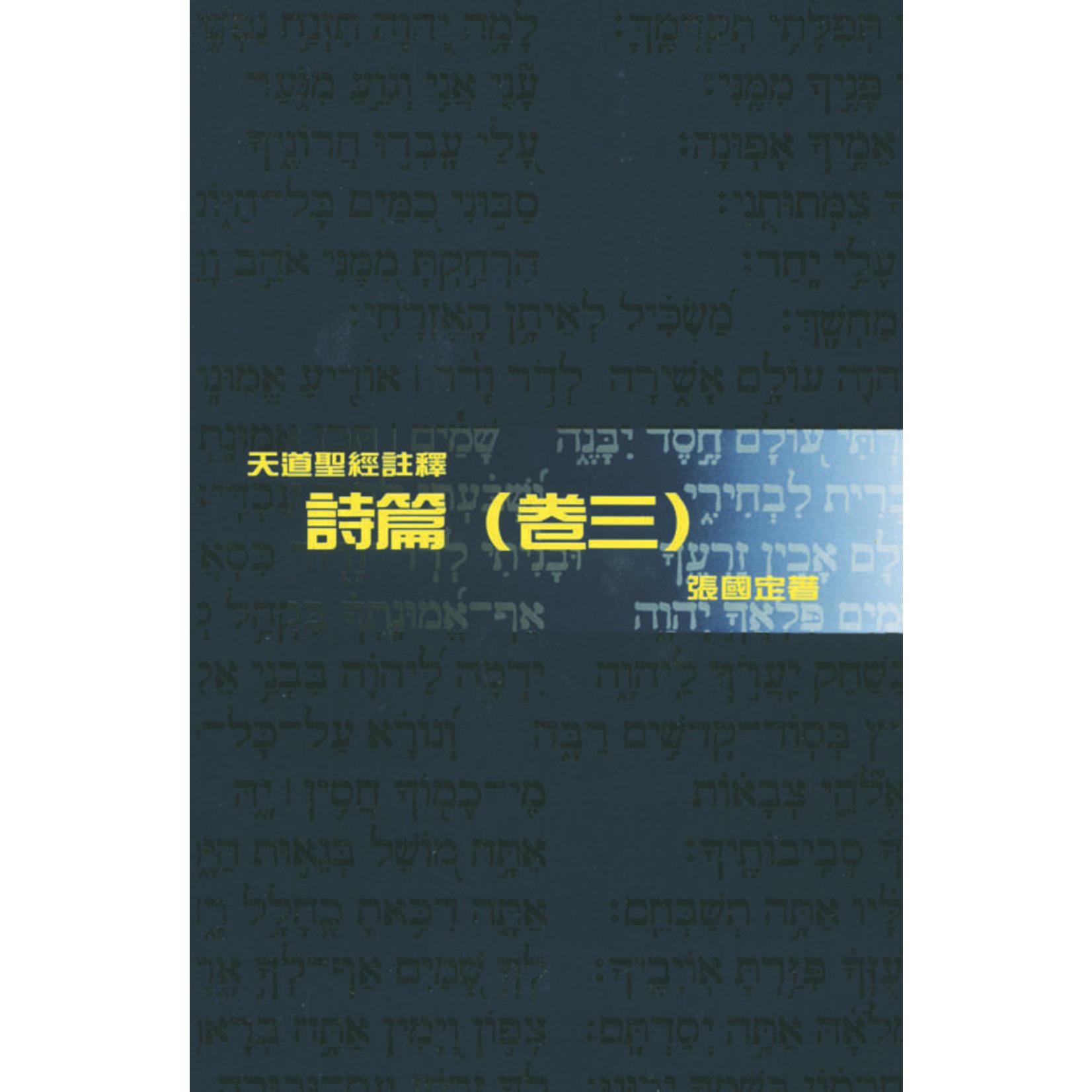 天道書樓 Tien Dao Publishing House 天道聖經註釋:詩篇(卷三)