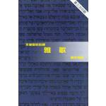 天道書樓 Tien Dao Publishing House 天道聖經註釋:雅歌