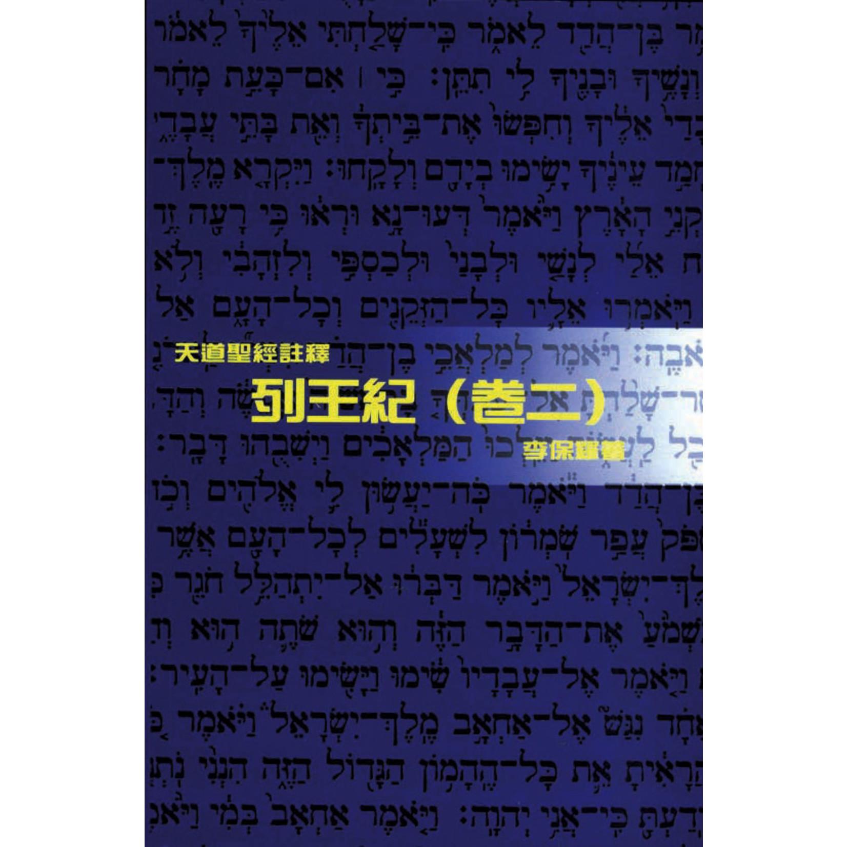 天道書樓 Tien Dao Publishing House 天道聖經註釋:列王紀(卷二)