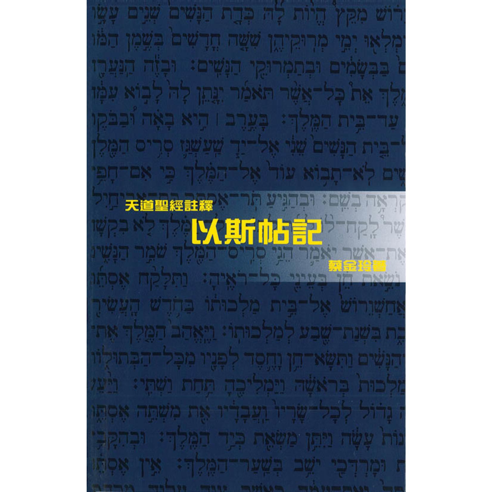 天道書樓 Tien Dao Publishing House 天道聖經註釋:以斯帖記