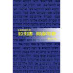 天道書樓 Tien Dao Publishing House 天道聖經註釋:約珥書 阿摩司書