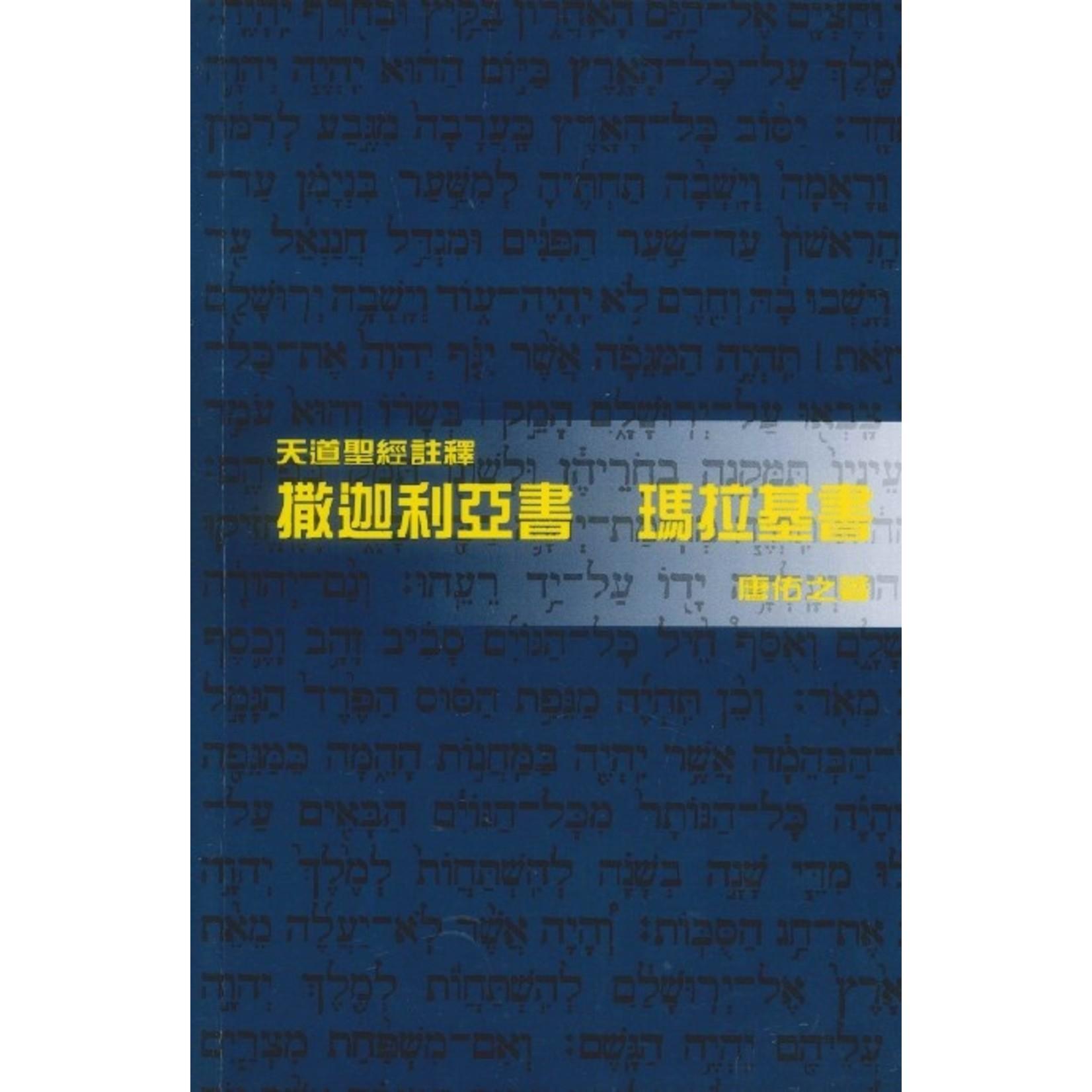 天道書樓 Tien Dao Publishing House 天道聖經註釋:撒迦利亞書 瑪拉基書