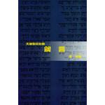 天道書樓 Tien Dao Publishing House 天道聖經註釋:箴言