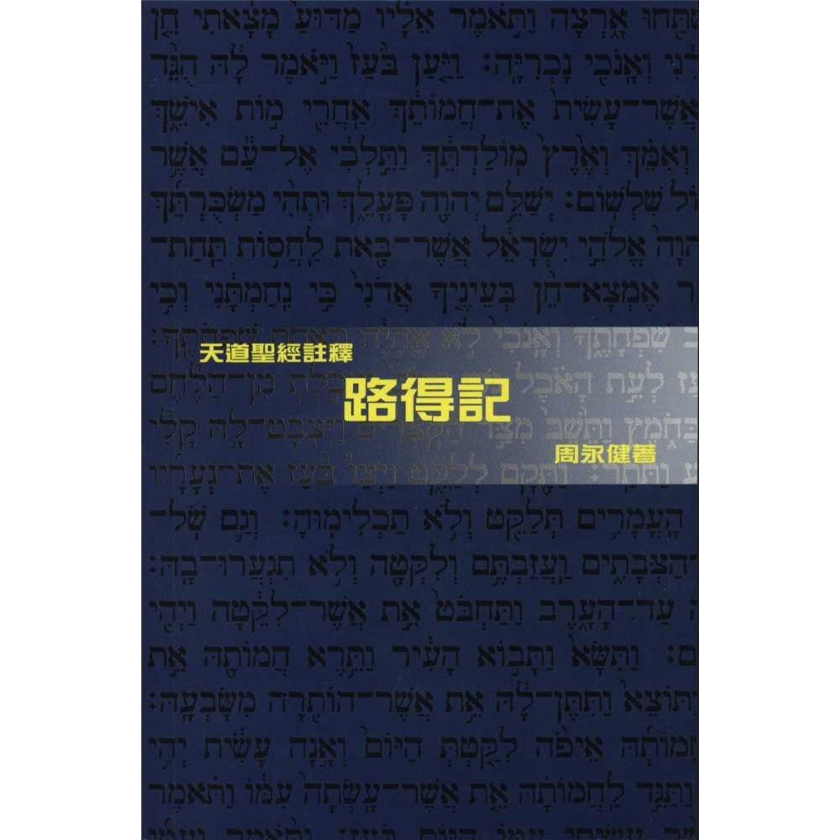 天道書樓 Tien Dao Publishing House 天道聖經註釋:路得記