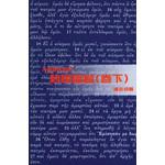 天道書樓 Tien Dao Publishing House 天道聖經註釋:約翰福音(卷下)