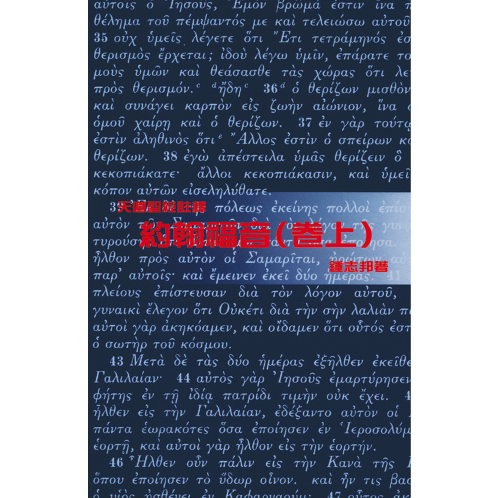 天道書樓 Tien Dao Publishing House 天道聖經註釋:約翰福音(卷上)
