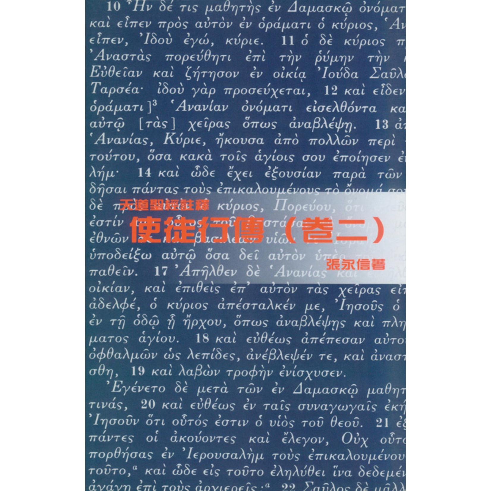 天道書樓 Tien Dao Publishing House 天道聖經註釋:使徒行傳(卷二)