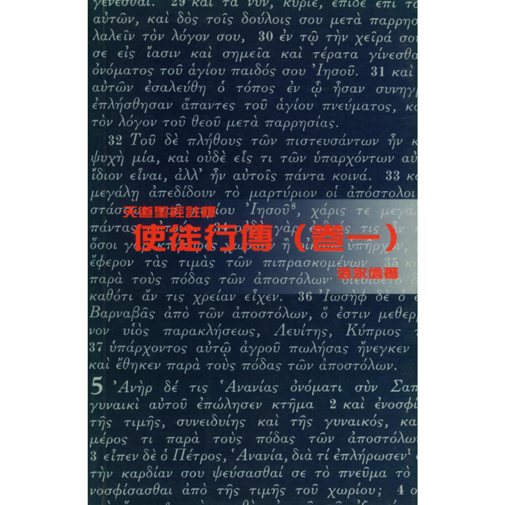 天道書樓 Tien Dao Publishing House 天道聖經註釋:使徒行傳(卷一)