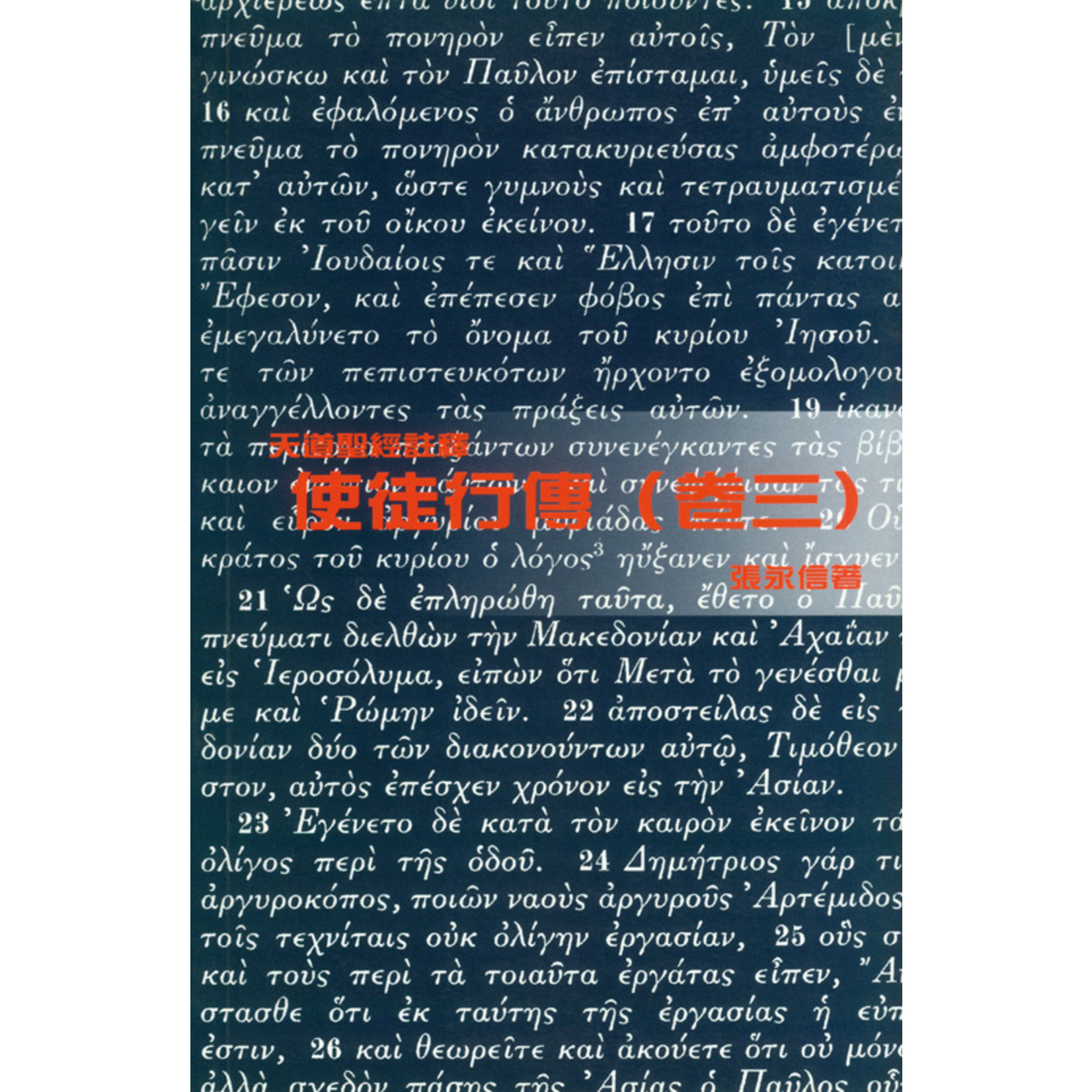 天道書樓 Tien Dao Publishing House 天道聖經註釋:使徒行傳(卷三)