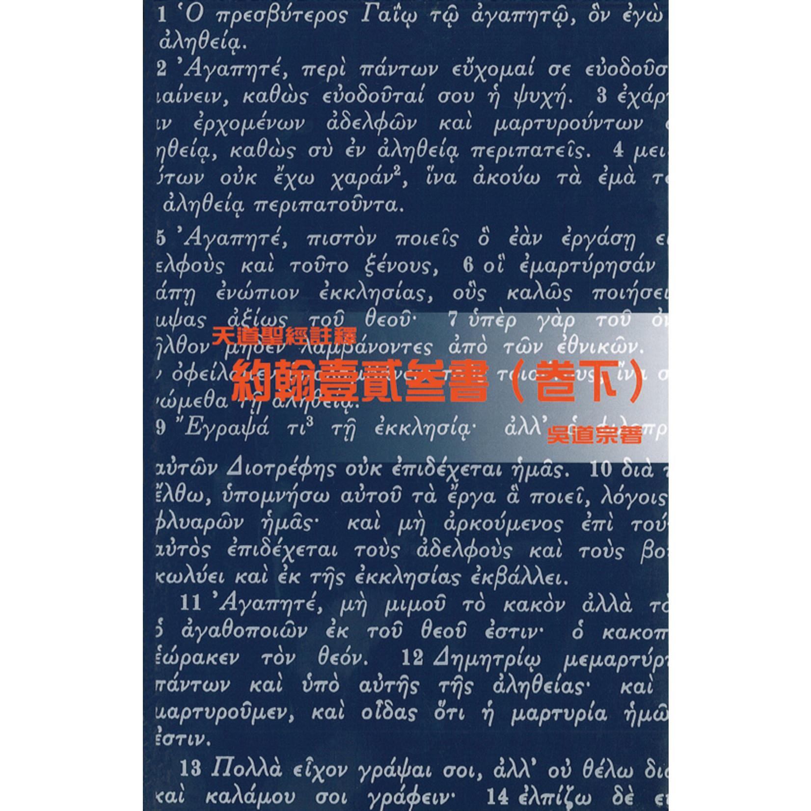 天道書樓 Tien Dao Publishing House 天道聖經註釋:約翰壹貳叁書(卷下)