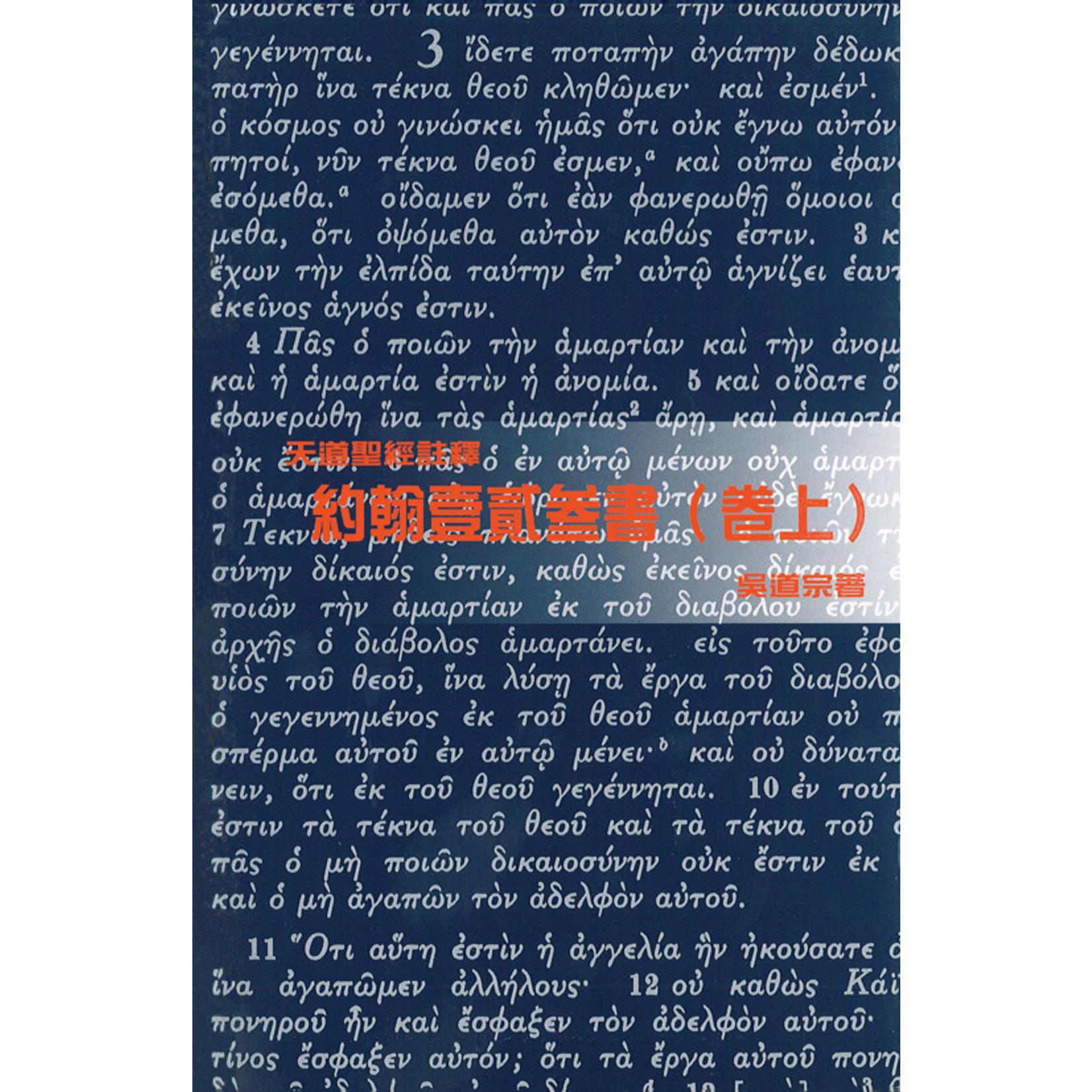 天道書樓 Tien Dao Publishing House 天道聖經註釋:約翰壹貳叁書(卷上)
