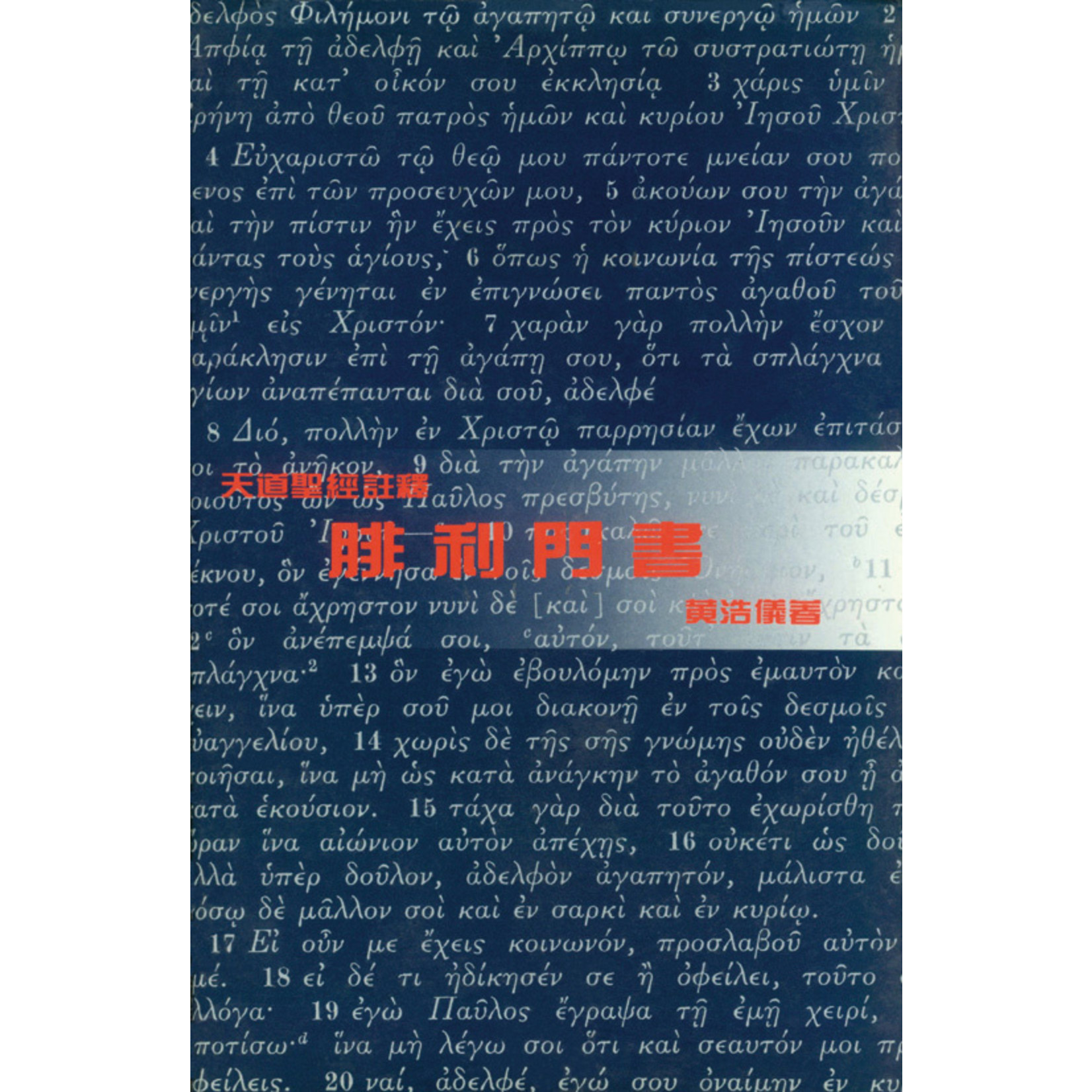 天道書樓 Tien Dao Publishing House 天道聖經註釋:腓利門書