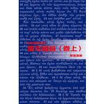 天道書樓 Tien Dao Publishing House 天道聖經註釋:馬可福音(卷上)