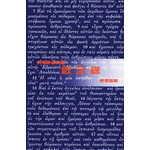 天道書樓 Tien Dao Publishing House 天道聖經註釋:啟示錄