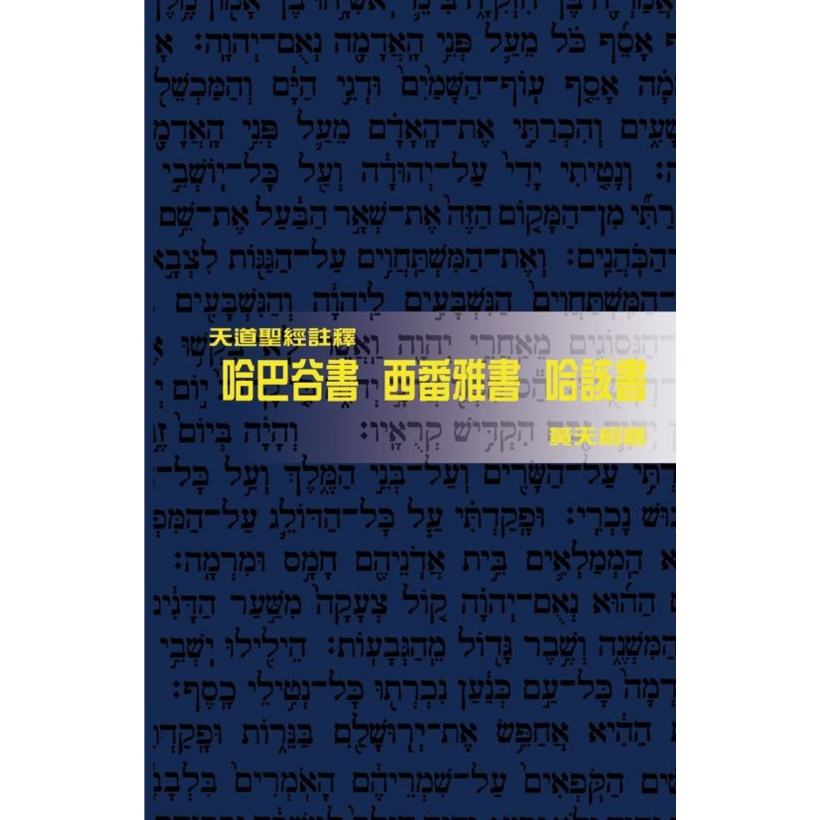 天道書樓 Tien Dao Publishing House 天道聖經註釋:哈巴谷書 西番亞書 哈該書
