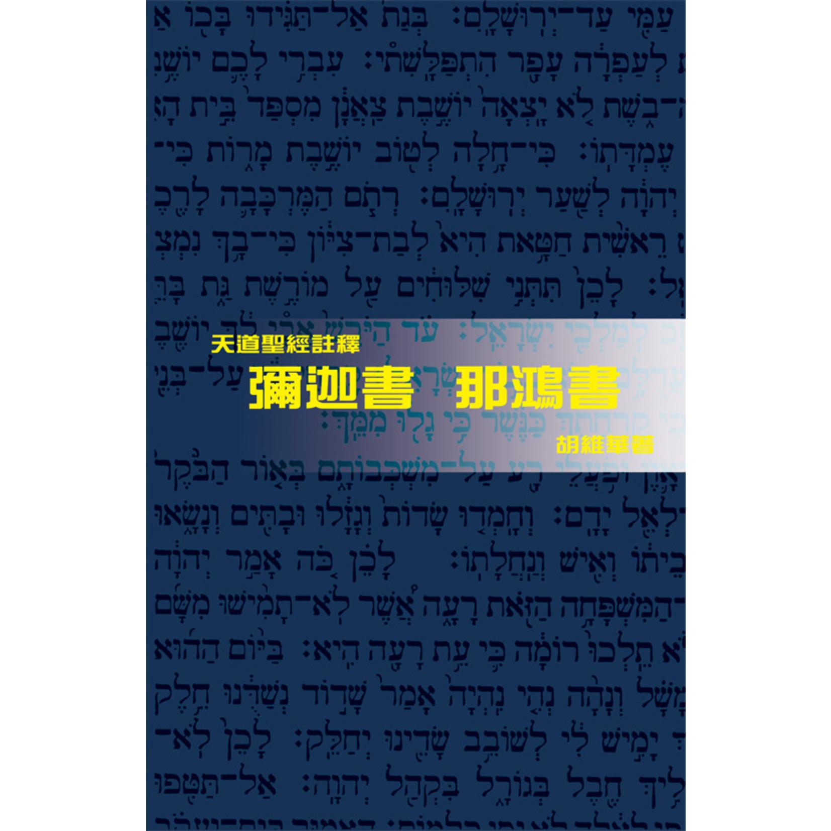 天道書樓 Tien Dao Publishing House 天道聖經註釋:彌迦書.那鴻書