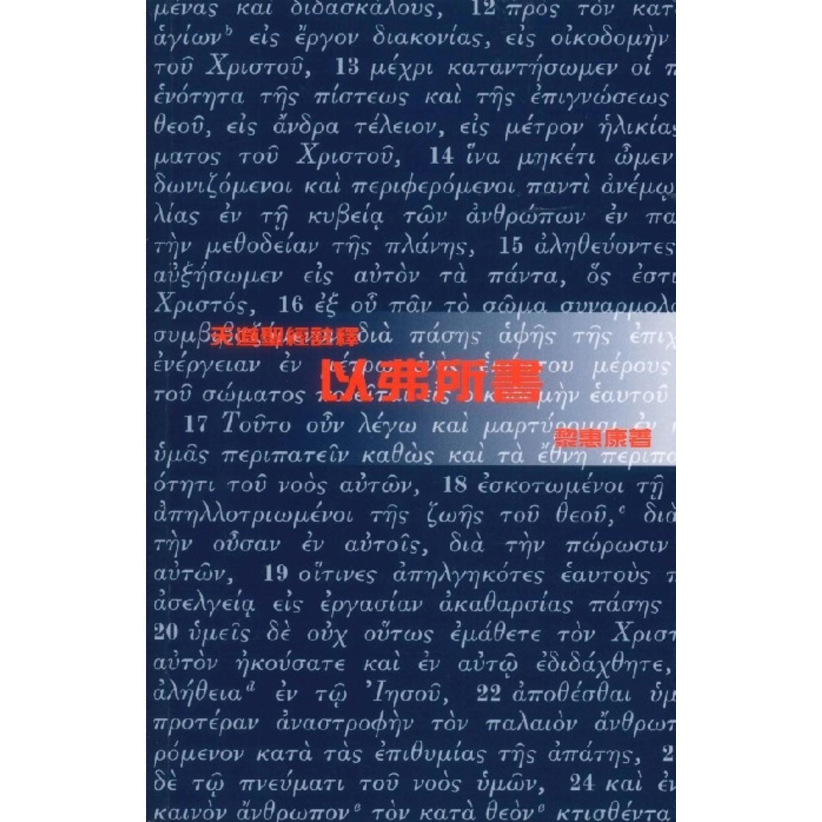 天道書樓 Tien Dao Publishing House 天道聖經註釋:以弗所書