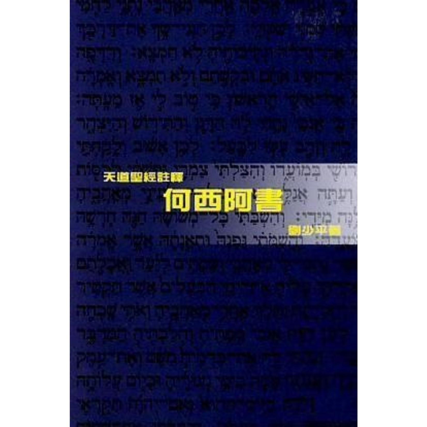 天道書樓 Tien Dao Publishing House 天道聖經註釋:何西阿書