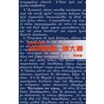 天道書樓 Tien Dao Publishing House 天道聖經註釋:彼得後書 猶大書