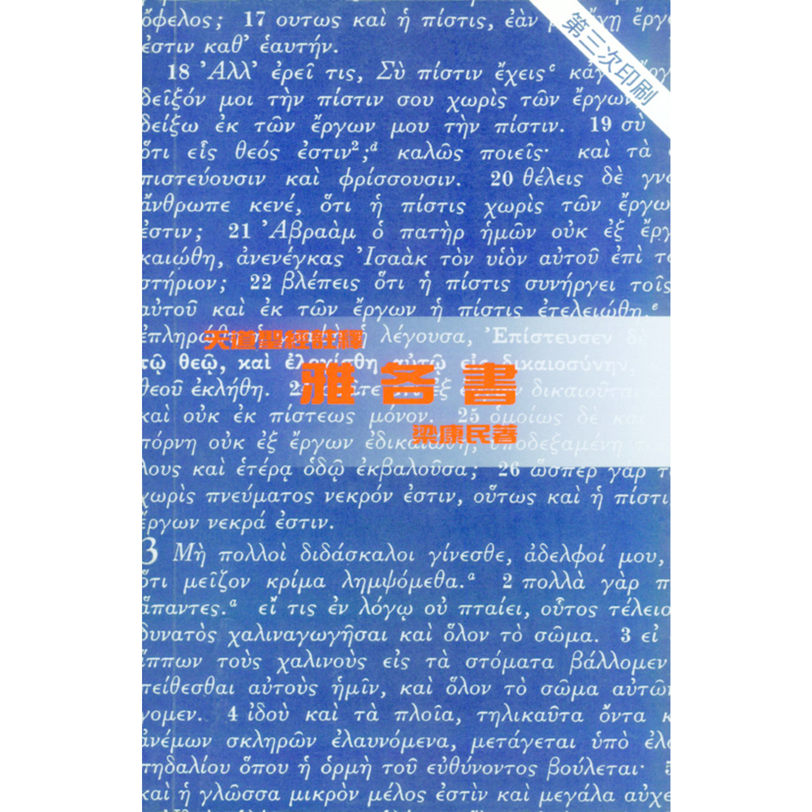 天道書樓 Tien Dao Publishing House 天道聖經註釋:雅各書