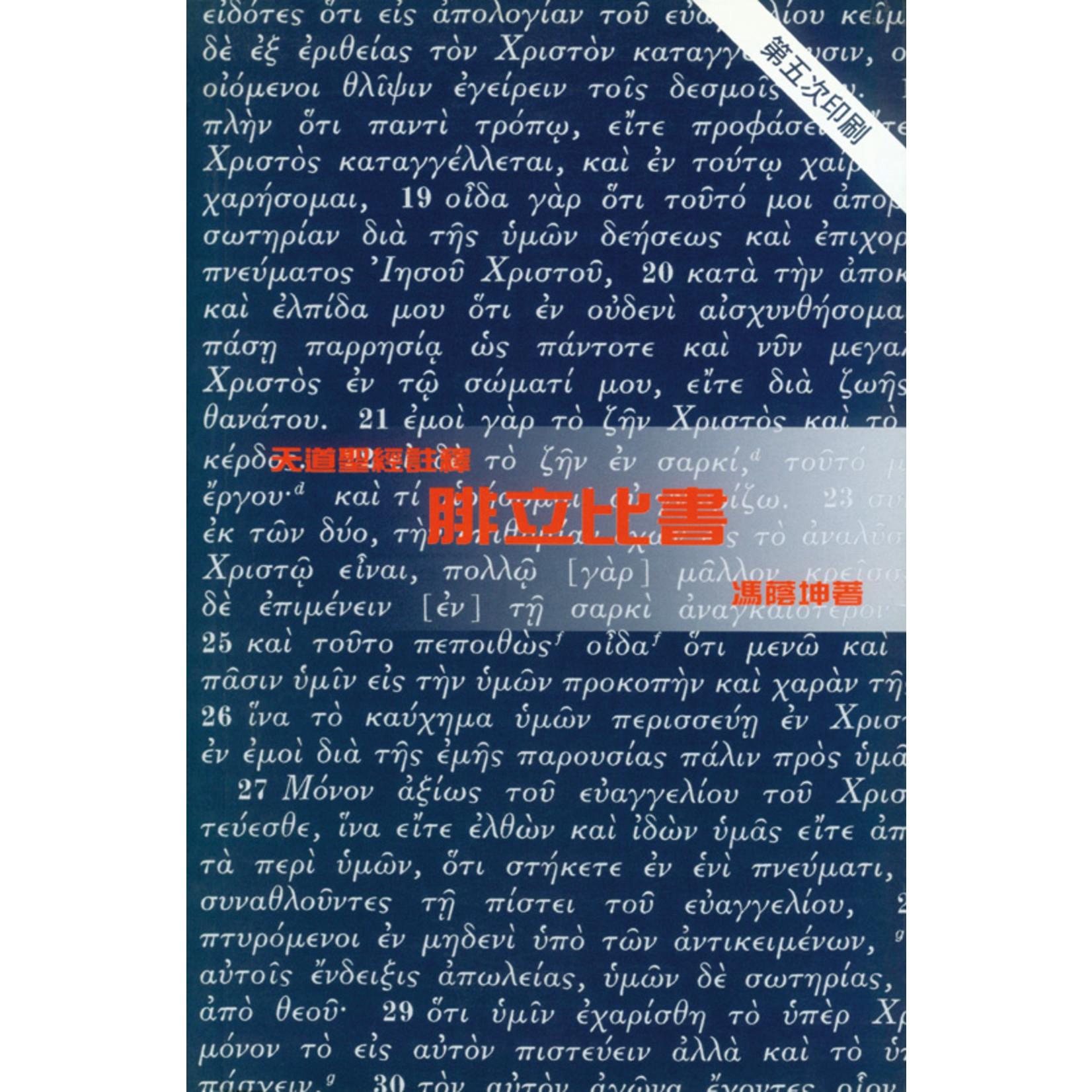 天道書樓 Tien Dao Publishing House 天道聖經註釋:腓立比書