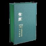 台灣聖經公會 The Bible Society in Taiwan 聖經・新標點和合本・注音・神版・綠皮綠邊