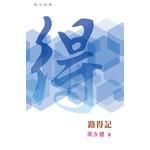 天道書樓 Tien Dao Publishing House 普天註釋:路得記