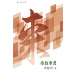 天道書樓 Tien Dao Publishing House 普天註釋:希伯來書