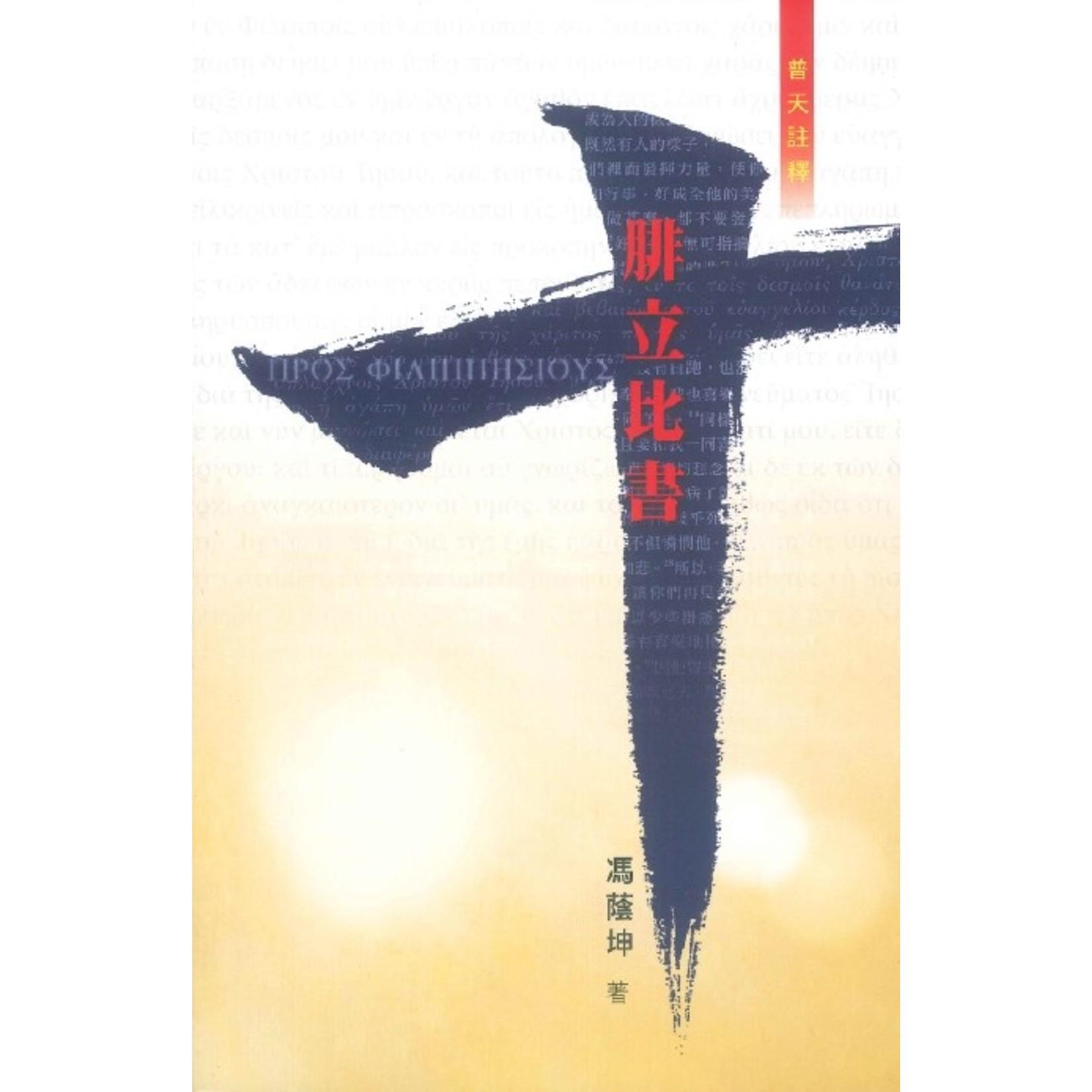天道書樓 Tien Dao Publishing House 普天註釋:腓立比書