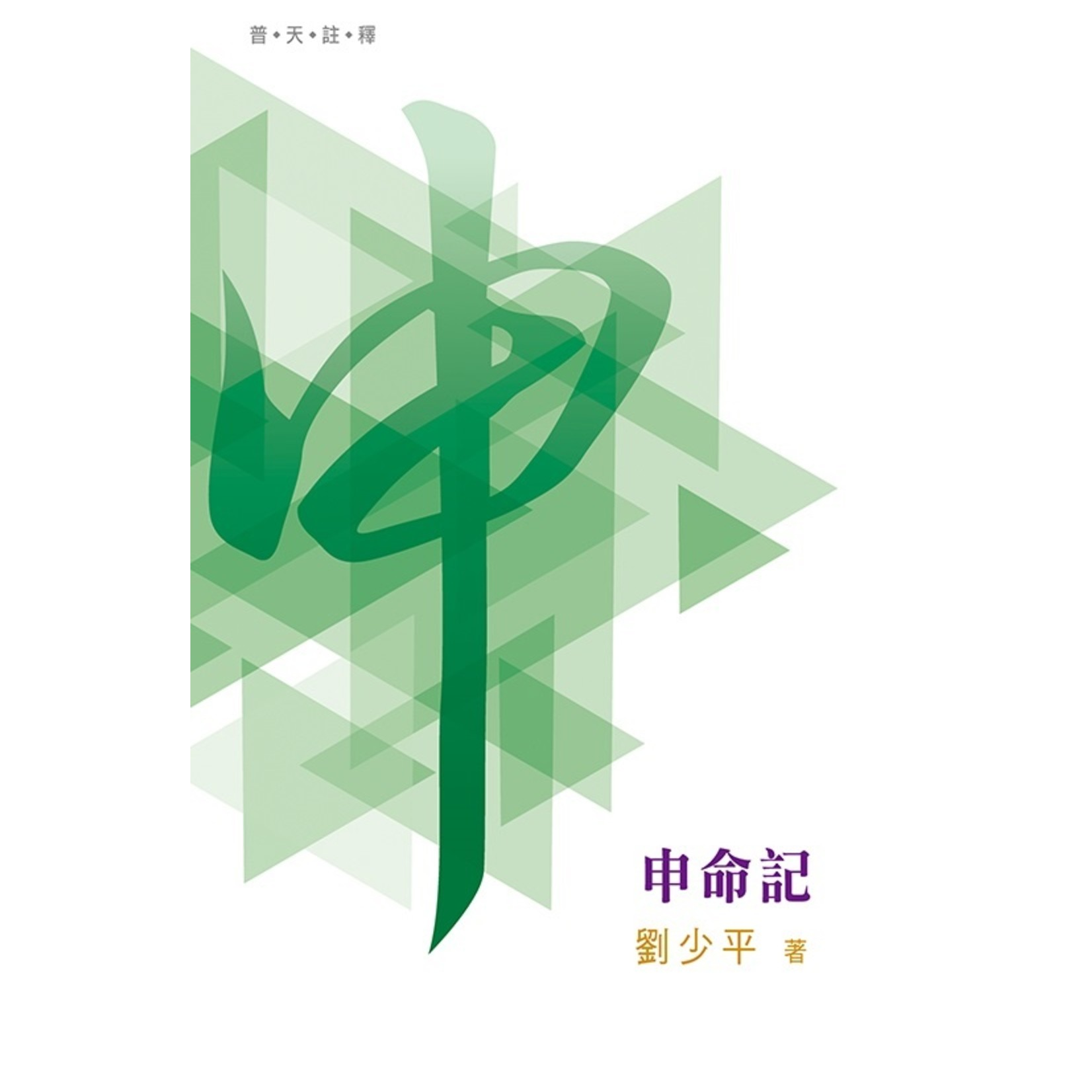 天道書樓 Tien Dao Publishing House 普天註釋:申命記