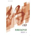 天道書樓 Tien Dao Publishing House 普天註釋:約翰壹貳叁書